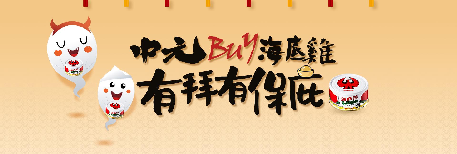 中元風格BN_1920x650