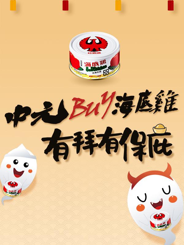 中元風格BN_600x800
