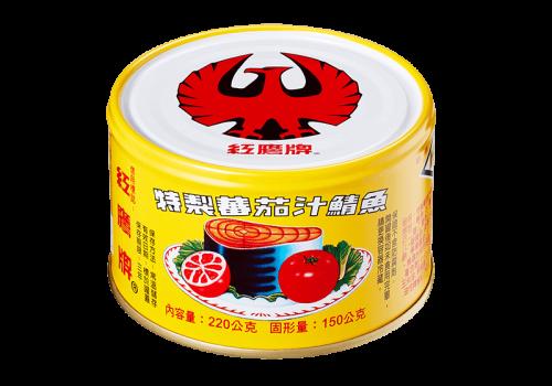 特製蕃茄汁鯖魚